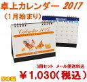 【送料無料】卓上カレンダー 2017  3冊セット 【メール便 2017年カレンダー カレンダー】