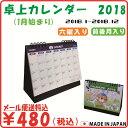 卓上カレンダー 2018 1冊 [送料無料 シンプル]