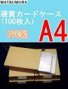 カードケース A4 硬質 100枚入り 中紙なし (ハードカードケース 硬質カードケース A4ケース)