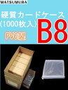 カードケース B8 硬質 1,000枚入り 中紙なし (ハードカードケース 硬質カードケース B8ケース)