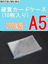 カードケース A5 硬質 10枚入り (ハードカードケース ...