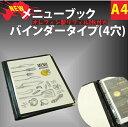 バインダーメニューブック A4 4穴 (リフィル2枚付き)【メニューカバー 洋風メニューブック バインダーメニューファイル メニュー カフェ 透明】