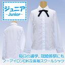 簡単付け外しの紺色リボンタイ付 角衿ベーシック長袖シャツ 130 140 150 160 170 シロ 0840S
