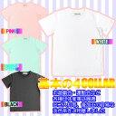 ◆送料無料◆男女兼用 4collarキッズ半袖無地Tシャツ【size100〜130】0771おとりまとめ割引対象品10着以上のお取りまとめで5%OFF