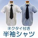 男の子 ネクタイ付き 無地半袖シャツ オフホワイト サックス 100 110 120 130 0748