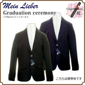 男の子 卒業式ジャケット フォーマル ノッチドラペルシングル 二つ釦ブレザー 140 150 160 170 黒 紺 無地 73700 標準体