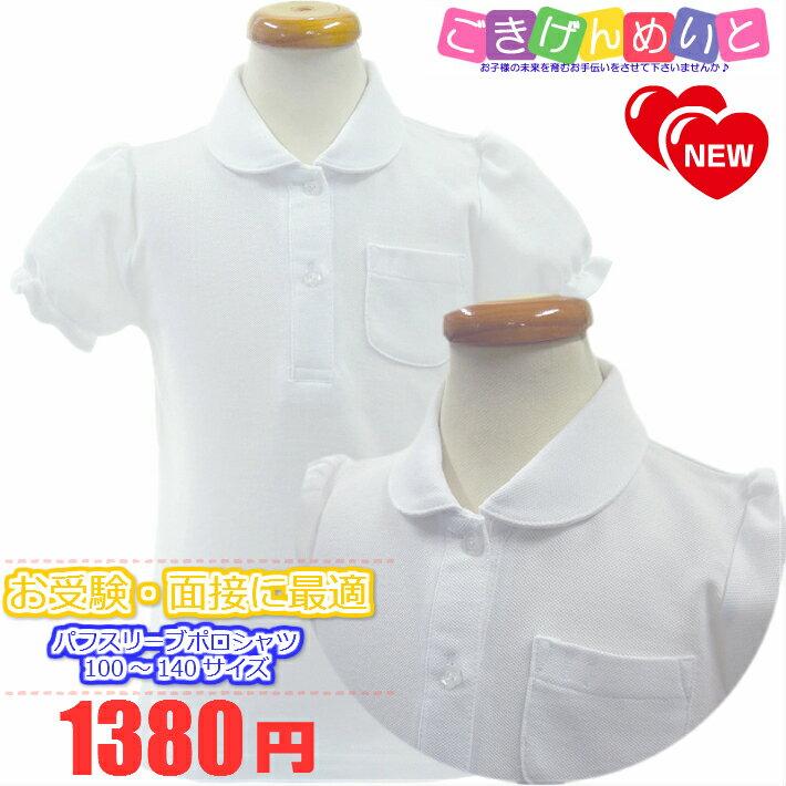 女の子ポロシャツ半袖キッズカノコ吸水・速乾機能素材レース使いパフスリーブ10011012013014