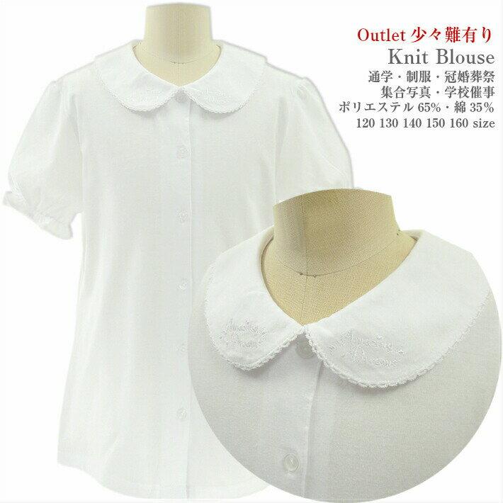 訳あり少々難あり子供服女の子2105bジュニアスクールニットブラウス半袖白オフ丸衿ロゴ刺繍天竺綿混春