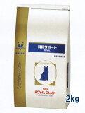【セール価格】ロイヤルカナン猫用 腎臓サポート 2kg