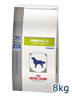 ロイヤルカナン犬用 満腹感サポート 8kg【あす楽_土曜日営業】【HLS_DU】
