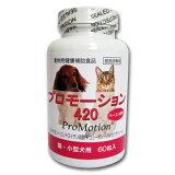プロモーション420 猫・小型犬用 60粒入【あす楽土曜営業】【HLSDU】