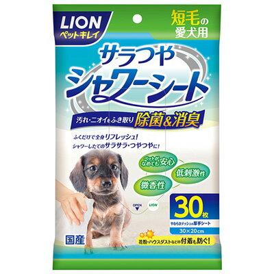 【C】【最大350円OFFクーポン】LION ペットキレイ シャワーシート 短毛犬用 30枚【11/12(月)10:00〜11/19(月)9:59】