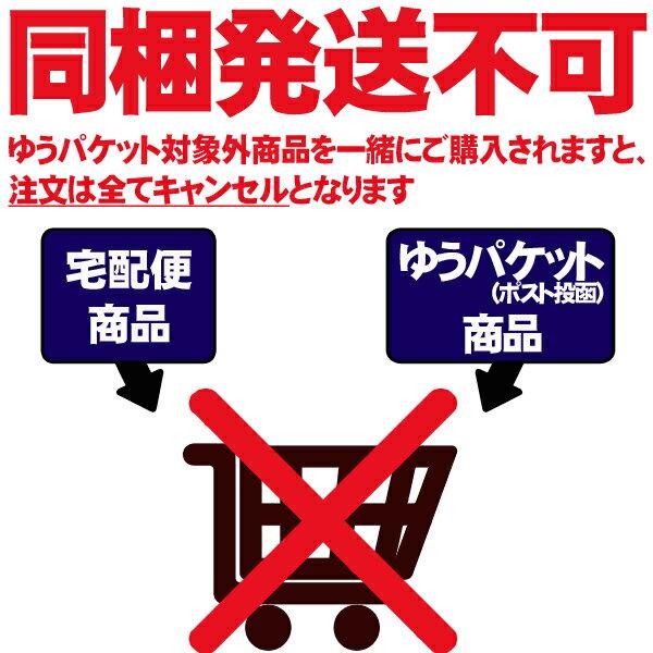 【最大350円OFFクーポン】●【ゆうパケット...の紹介画像3