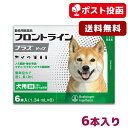 ●【ゆうパケット(ポスト投函)】【送料無料】フロントラインプラス犬用 M(10〜20kg)