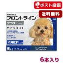 ●【ゆうパケット(ポスト投函)】【送料無料】フロントラインプラス犬用 S(5〜10kg)