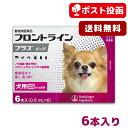 ●【ゆうパケット(ポスト投函)】【送料無料】フロントラインプラス犬用 XS(5kg未満)