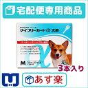 【動物用医薬品】マイフリーガードα犬用 M 10-20kg用 3本入【あす楽_土曜日営業】