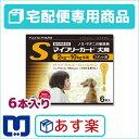 【動物用医薬品】マイフリーガード犬用S(2〜10kg)0.67ml×6個ピペット