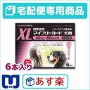 【動物用医薬品】マイフリーガード犬用XL(40〜60kg)4.02ml×6個ピペット【あす楽_土曜日営業】
