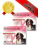 【動物用医薬品】マイフリーガードα 犬用 XL 40-60kg用 3本入 2箱セット