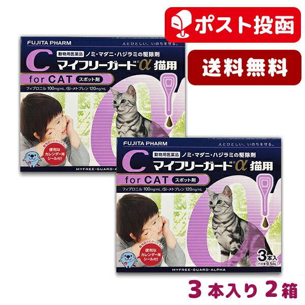 ●【ゆうパケット(ポスト投函)】【送料無料】マイフリーガードα猫用 3本入 2箱セット【動物用医薬品】