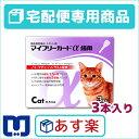 【動物用医薬品】マイフリーガードα猫用 3本入【あす楽_土曜日営業】