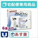 【動物用医薬品】フロントラインスポットオン犬用 (2〜10kg) 1箱6本入