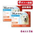 【A】【送料無料】フロントラインスポットオン犬用 (40〜60kg) 1箱6本入 2箱セット【動物用医薬品】