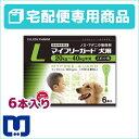 【動物用医薬品】マイフリーガード犬用L(20〜40kg)2.68ml×6ピペット
