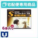 【動物用医薬品】マイフリーガード犬用S(2〜10kg)0.67ml×6ピペット