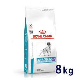 【C】ロイヤルカナン犬用 セレクトプロテイン(ダック&<strong>タピオカ</strong>)8kg
