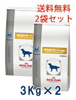 ロイヤルカナン犬用 消化器サポート(低脂肪) 3kg(2袋セット)【あす楽_土曜日営業】【HLS_DU】