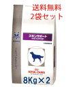 【全商品P2倍&200円OFFクーポン】ロイヤルカナン犬用 スキンサポート 8kg(2袋セット)【3/26(日)10:00〜23:59】
