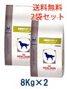 ロイヤルカナン 犬用 満腹感サポート 8kg 2袋セット【あす楽_土曜日営業】