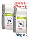 ロイヤルカナン 犬用 満腹感サポート 8kg 2袋セット