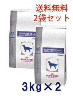 ロイヤルカナン犬用 セレクトプロテイン(ダック&タピオカ)3kg(2袋セット)【あす楽_土曜日営業】【HLS_DU】