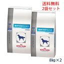 ロイヤルカナン犬用 低分子プロテイン ライト 8kg(2袋セット)【あす楽_土曜日営業】