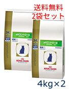 【C】ロイヤルカナン猫用 phコントロール1 (URINARY1 S/O) 4kg(2袋セット)