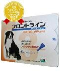 ★【動物用医薬品】フロントラインスポットオン犬用 (40?60kg) 1箱3本入