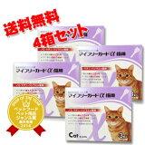 4箱セット?安心な宅配便で!【】【動物用医薬品】マイフリーガードα猫用 3本入 4箱セット