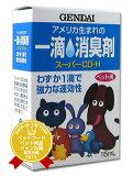 【2013ショップ・オブ・ザ・イヤー受賞】一滴消臭剤スーパーCD-H