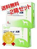 【動物用医薬品】マイフリーガード犬用L(20?40kg)2.68ml6ピペット 2箱セット