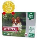【セール価格】【動物用医薬品】フォートレオン犬用 (体重2kg以上4kg未満) 0.4ml×3本入