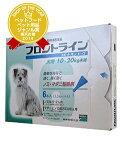 【動物用医薬品】フロントラインスポットオン犬用 (10〜20kg) 1箱6本入【あす楽土曜営業】【HLSDU】
