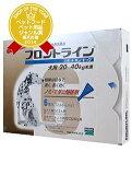 【セール価格】【動物用医薬品】フロントラインスポットオン犬用 (20〜40kg) 1箱6本入