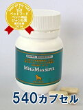 マイトマックス・スーパー 小型犬・猫用 540カプセル