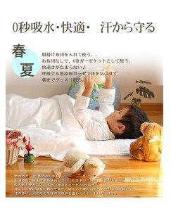 松並木の特許無添加コットンガーゼ布団カバーベビーサイズ日本製