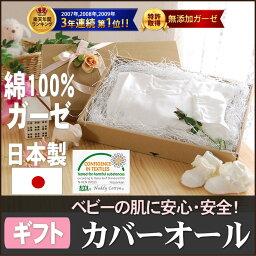 【出産祝い】本物のガーゼ カバーオール ツーウェイオール 箱入りギフト日本製赤ちゃんの あせも対策対に 肌に優しい綿100%無添加【Nuddy Cotton】ガーゼ 2重新生児用ベビーガーゼロンパース肌あれ対策対に安心・安全『日本製』