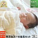 特許 無添加ガーゼ 肌ケア 楽天1位 世界最高の安全 お昼寝セット ベビーガーゼ寝具3点セット 日本製『エコテックス認証』辺見さんのお子様ブログご愛用のガーゼ寝具