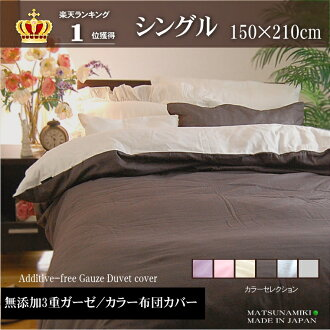 Non-additive 3 heavy gauze quilt cover single 150 x 210 cm beige chocolate brown pink lavender blue grey color solid was duvet cover comforter cover-pine trees original 100% cotton